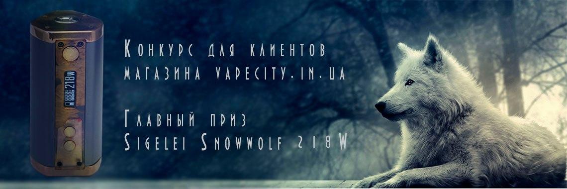 Konkurs Sigelei Snowwolf 2018W